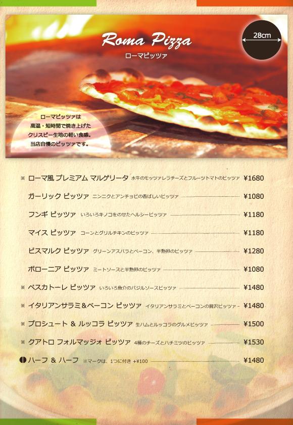 pizza_yawata